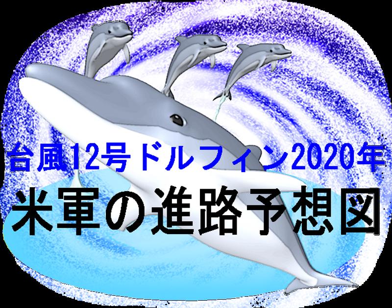 台風12号2020年ドルフィン進路予想図