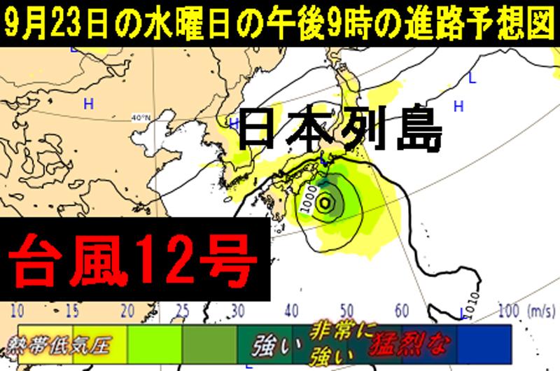 台風12号9月24日の進路予想図