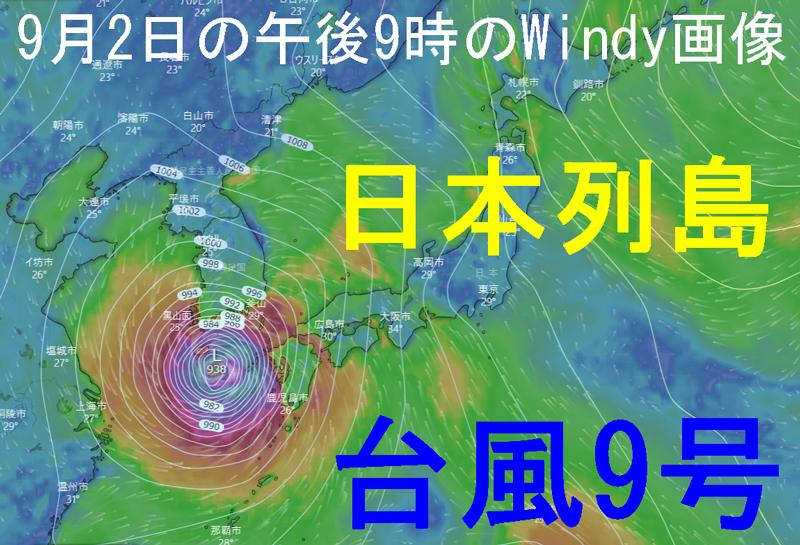 Windyの進路予想図2020年9月2日の午後9時に九州地方へ最接近