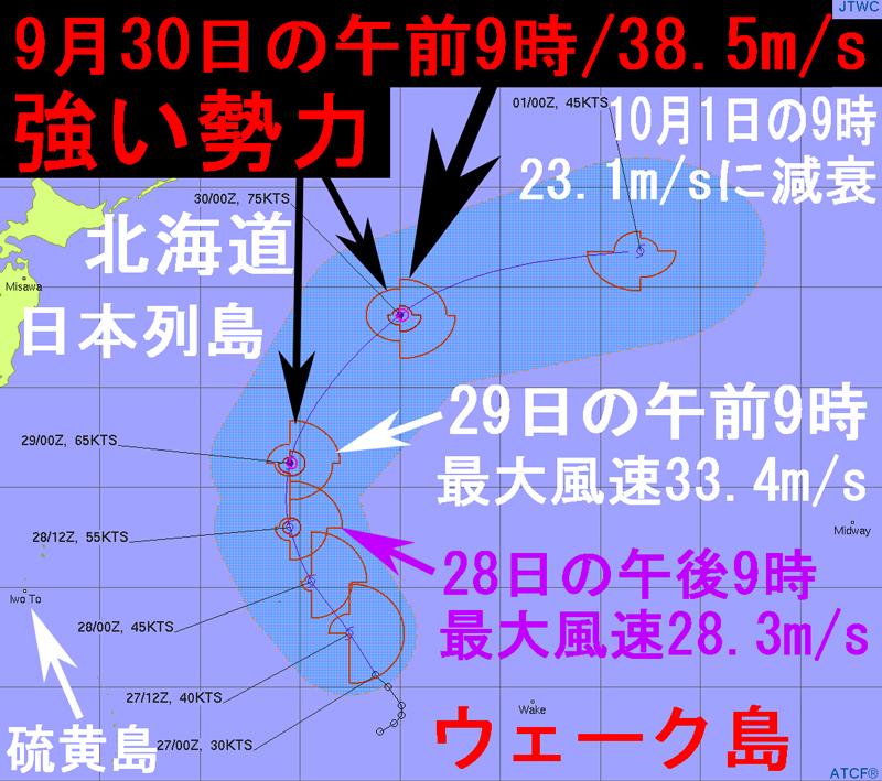 13号クジラ2020年の米軍JTWC進路予想図
