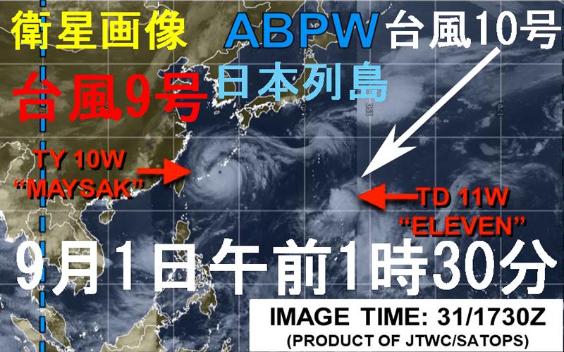 10号米軍JTWC衛星画像9月1日