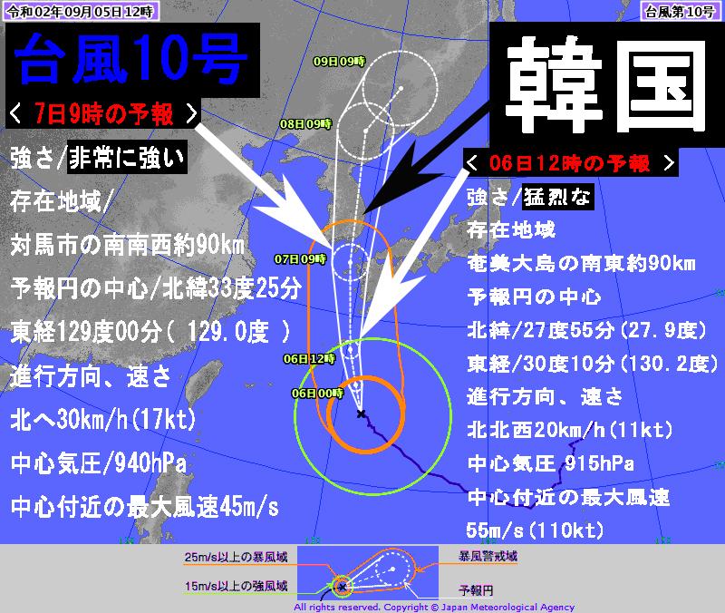 台風10号韓国への気象庁の予想経路図