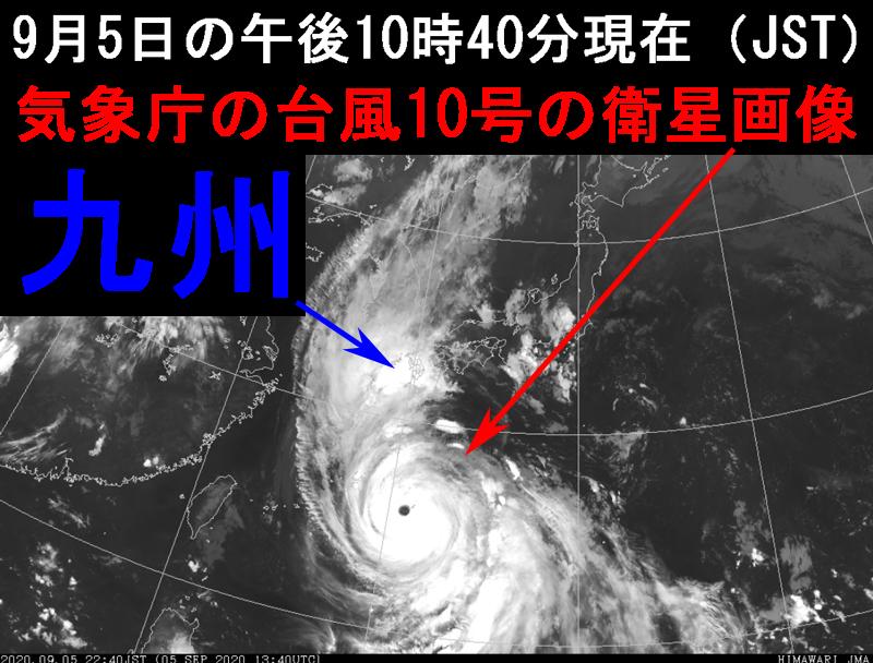 10号ハイシェンの気象庁の衛星画像9月5日