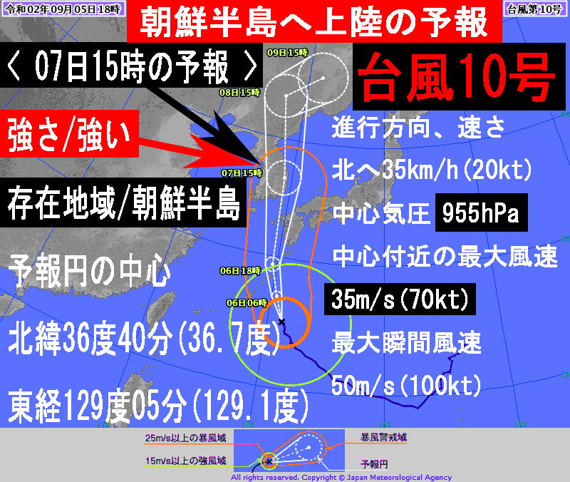台風10号が朝鮮半島へ上陸の気象庁予報
