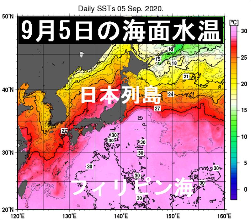 2020年9月5日の日別海面水温30℃