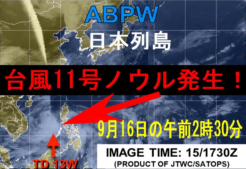 台風11号2020米軍JTWC衛星画像