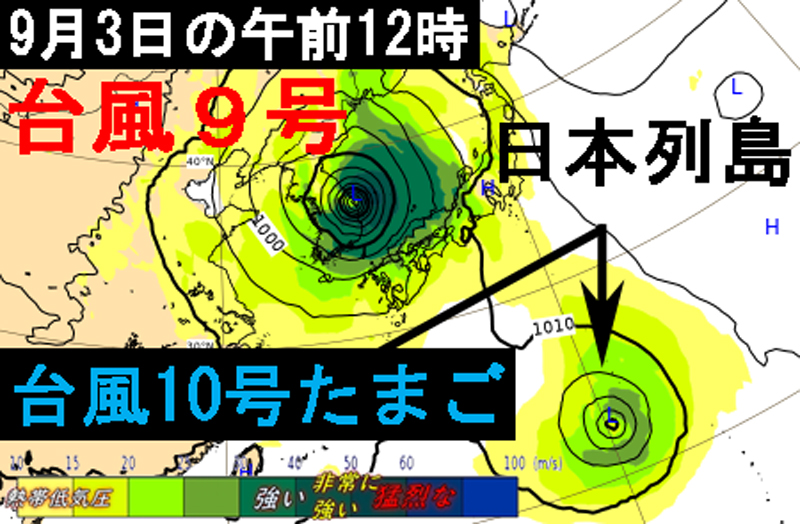 9月3日の午前12時の10号たまご気圧配置図