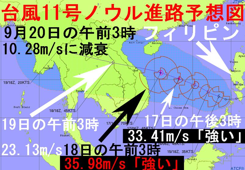 台風11号ノウル米軍JTWC進路予想図