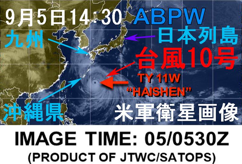 米軍JTWC10号9月5日の衛星画像