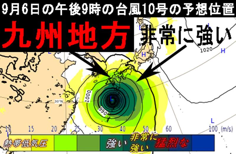 10号のヨーロッパ予報9月6日は九州地方へ最接近