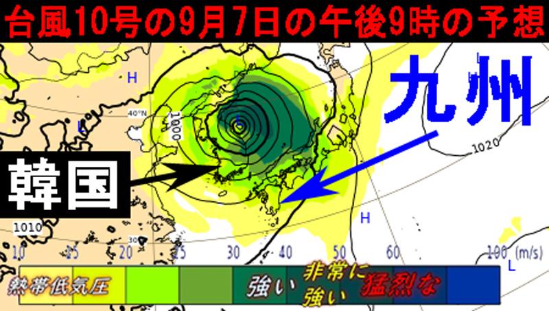 ヨーロッパ予報9月7日の午後9時に韓国へ最接近する