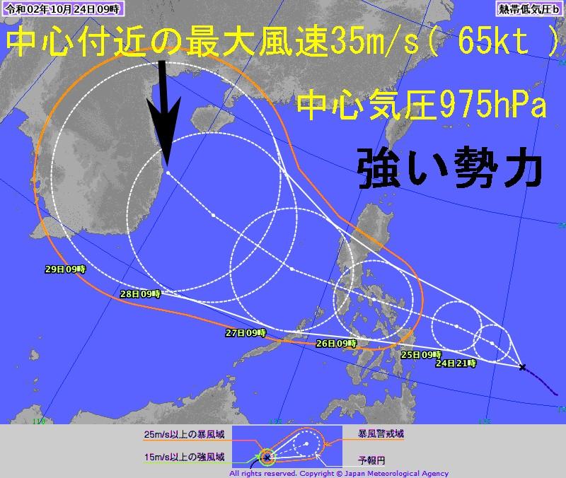 台風18号たまご気象庁