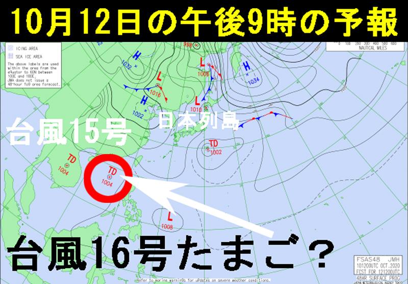 台風16号たまご気象庁2020年