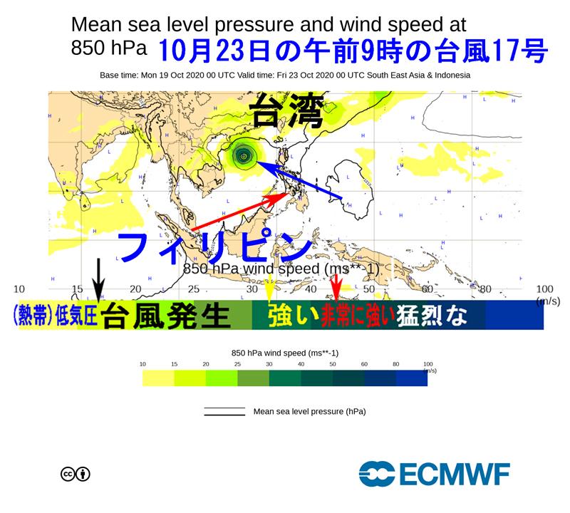 2020年10月23日の台風17号ソウデルの位置