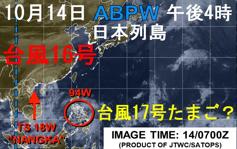 台風17号たまご米軍JTWC2020年