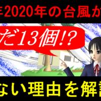 台風が2020年の今年は少ない理由はなぜか