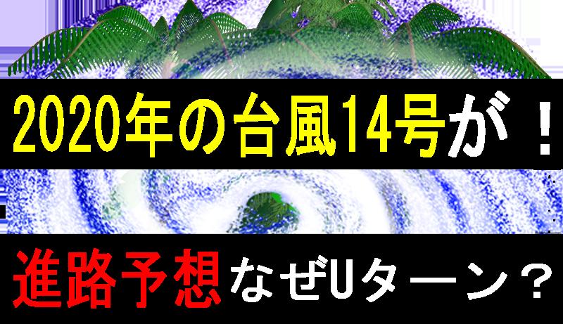 台風14号チャンホンなぜUターン?
