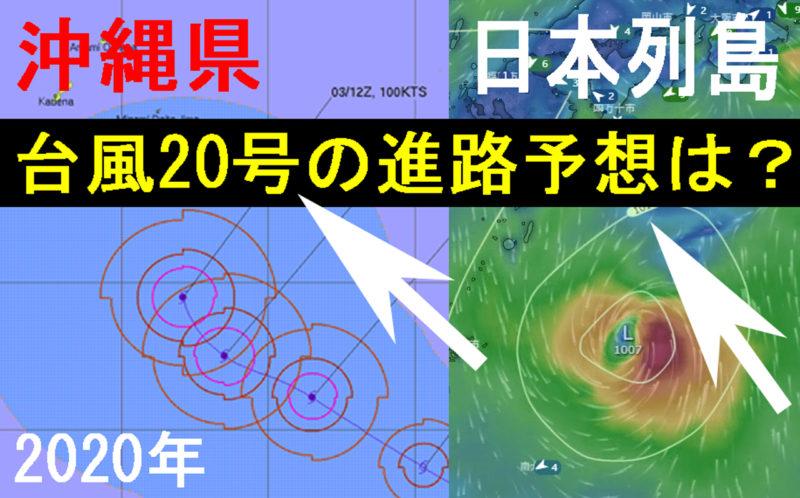 2020年台風20号アッサニーの進路予想図