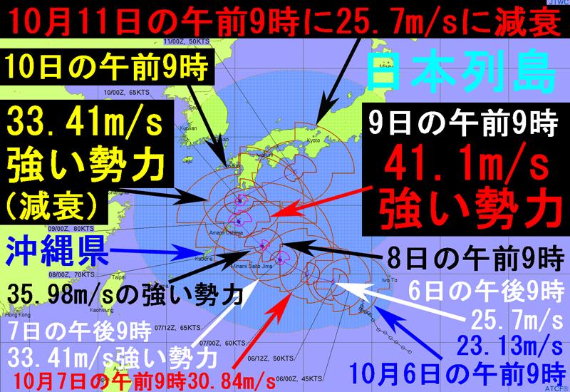 14号の進路予想図は11日に四国地方に最接近か