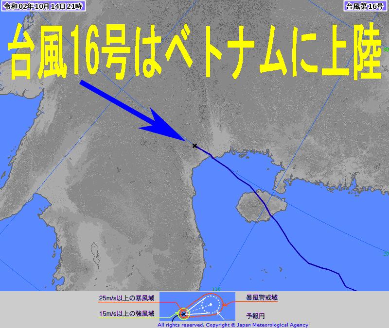 台風16号2020気象庁の予報