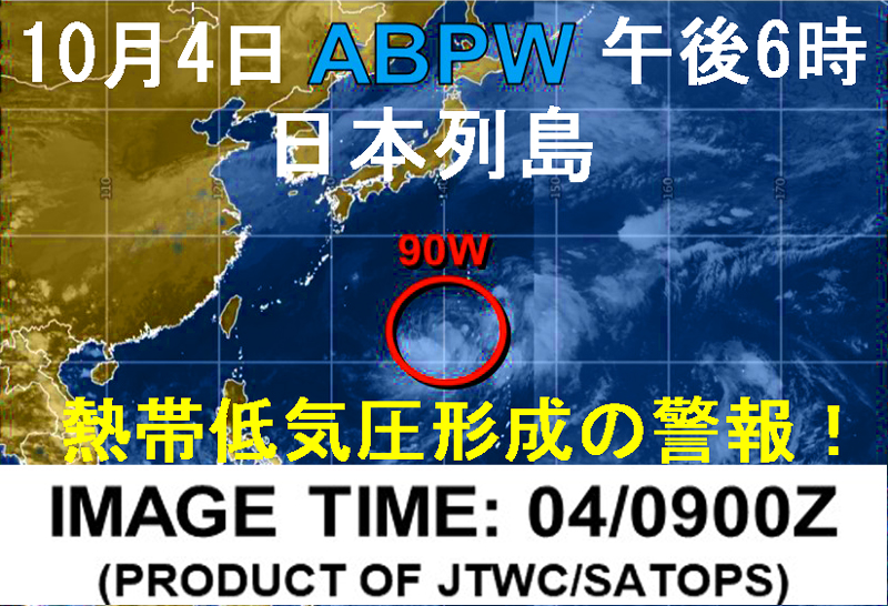 台風14号たまご熱帯低気圧の擾乱90W形成の警報