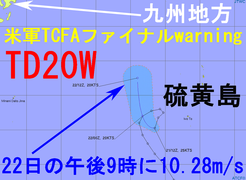 18号モラヴェ米軍TCFA最終警告