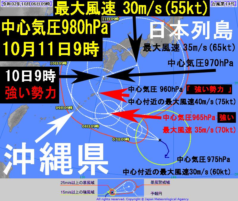 14号2020チャンホン九州地方から四国へ最接近