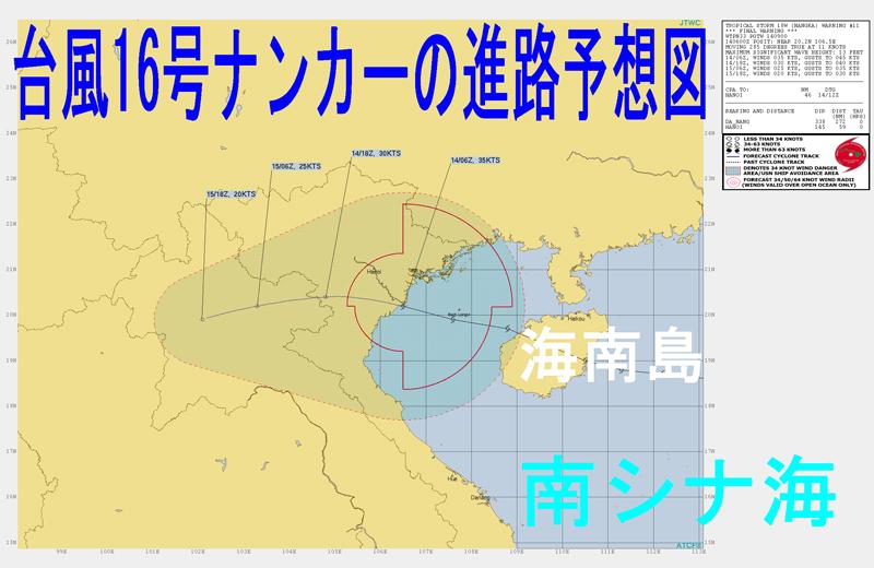 台風16号ナンカー2020年はベトナム上陸