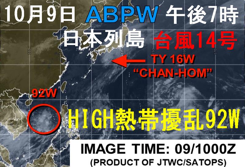米軍JTWC衛星画像2020年10月9日の午後7時