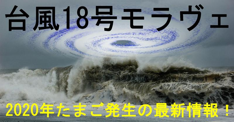 2020年の台風18号モラヴェたまご発生は?