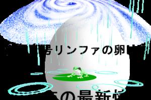 台風15号リンファ2020年たまご発生