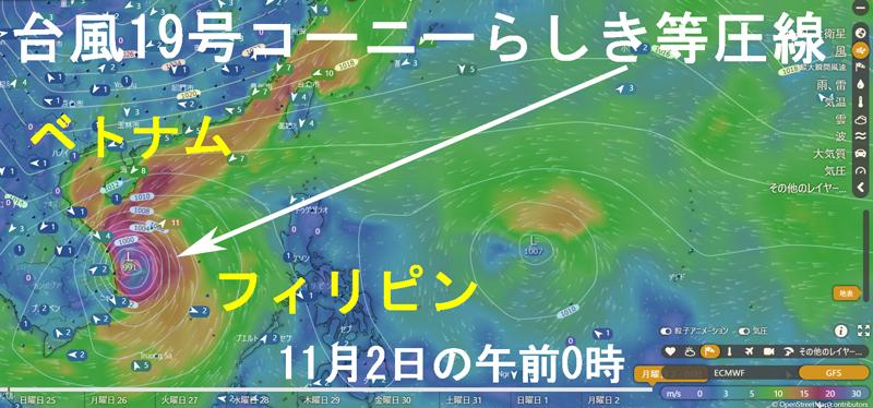 Windy2020年11月2日の台風19号