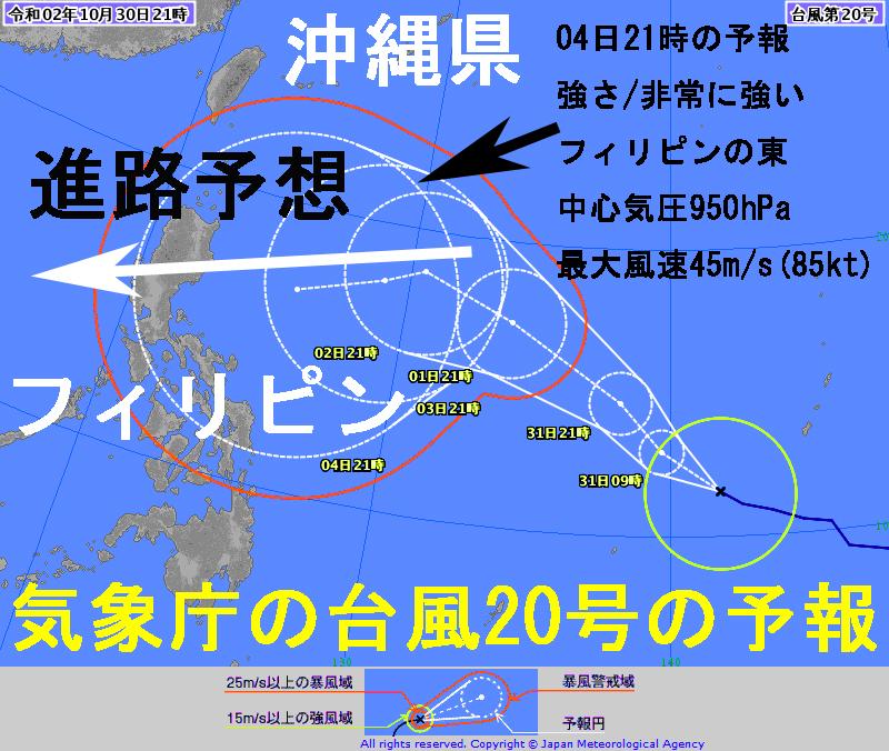台風20号アッサニー気象庁の進路予想図