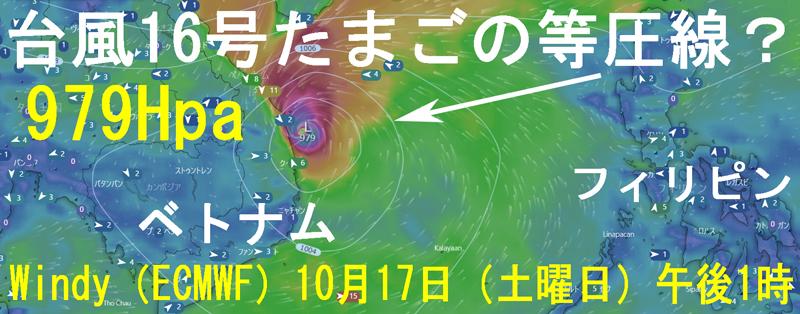 Windy台風16号2020年ナンカ-たまご