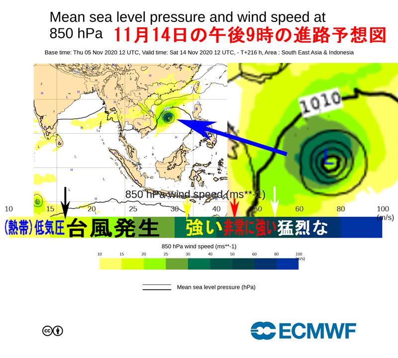 2020台風21号11月14日の午後9時ECMWF