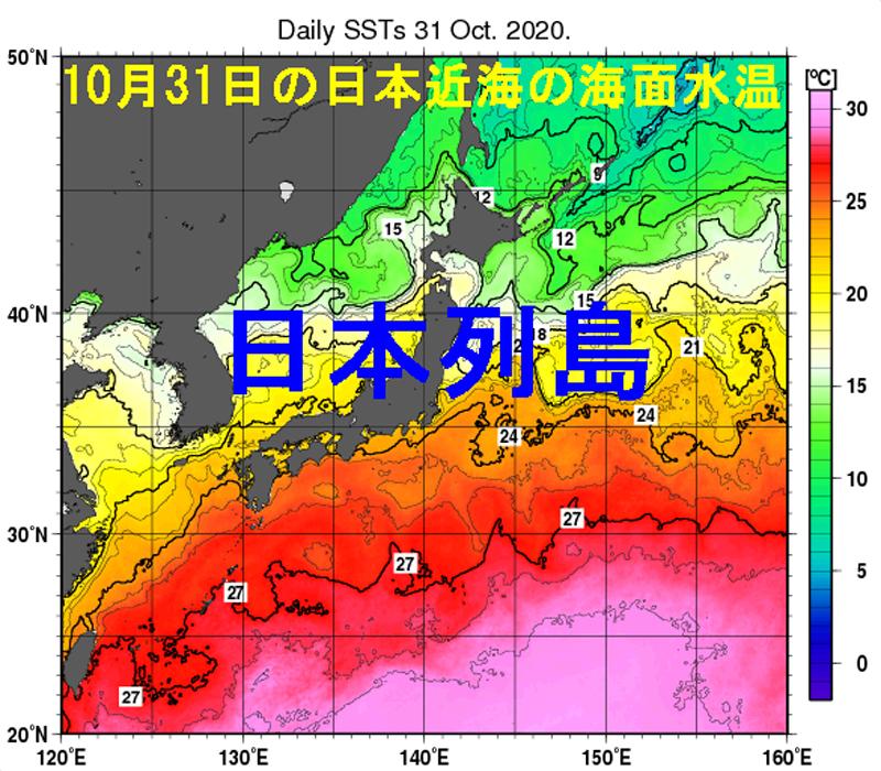 気象庁10月31日の海面水温
