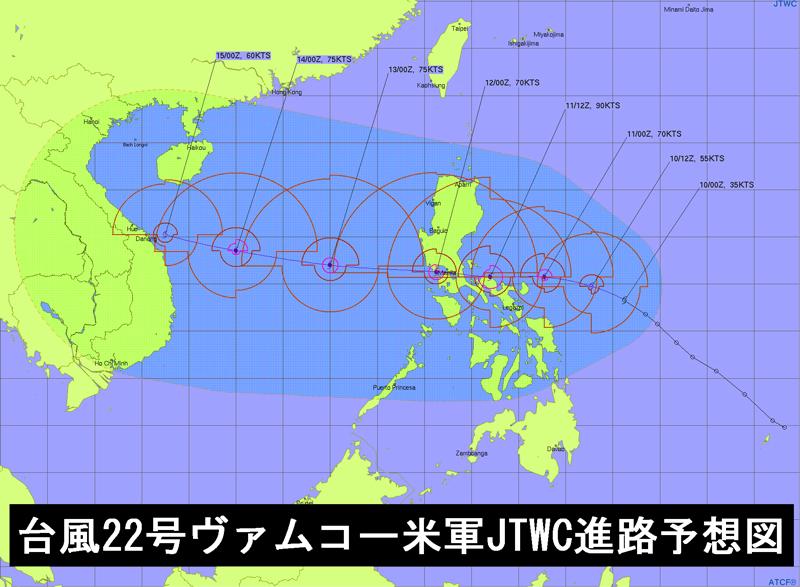 米軍JTWC22号ヴァムコー進路予想図