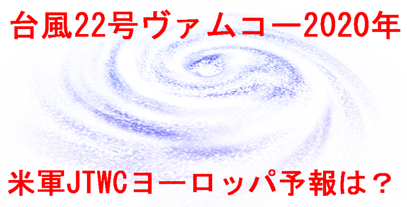 台風22号ヴァムコー米軍JTWCヨーロッパ進路予想図