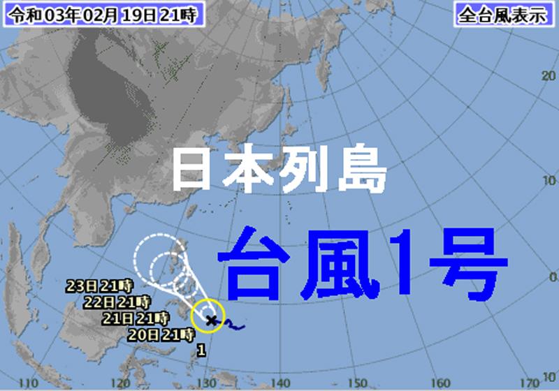 気象庁2月19日の午後9時の台風情報
