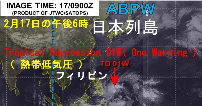 台風1号2021年の熱帯低気圧