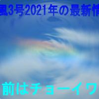 台風3号2021年チョーイワン