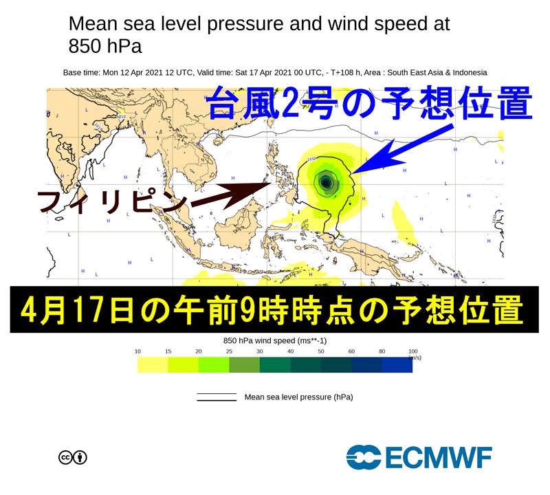 2021年4月17日の午前9時の台風2号の予想位置