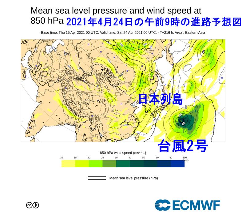 ECMWF2021年4月24日の午前9時
