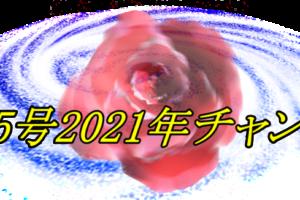 台風5号2021チャンパーたまご