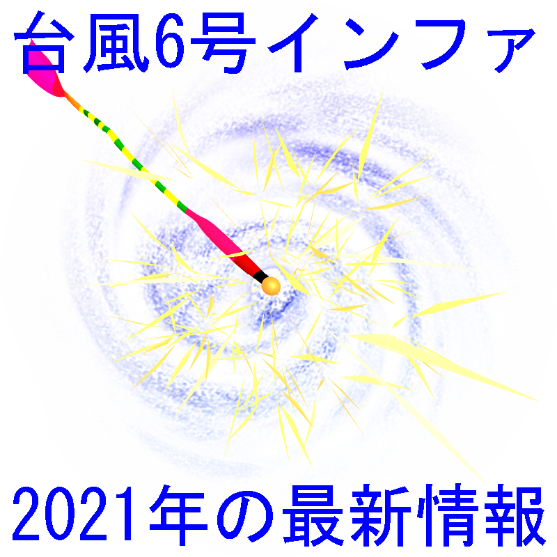 台風6号インファの最新情報