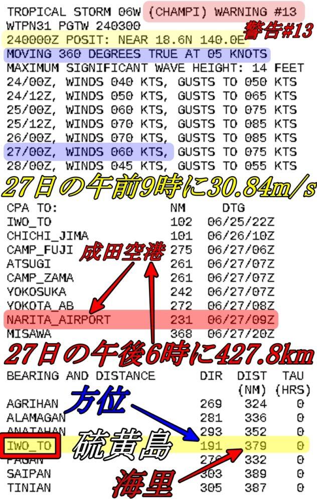 米軍JTWC台風5号13回目の警告文
