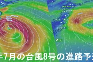 2021年の台風8号の進路予想図は日本上陸か