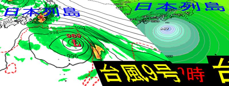 台風9号2021年は日本列島に上陸か?