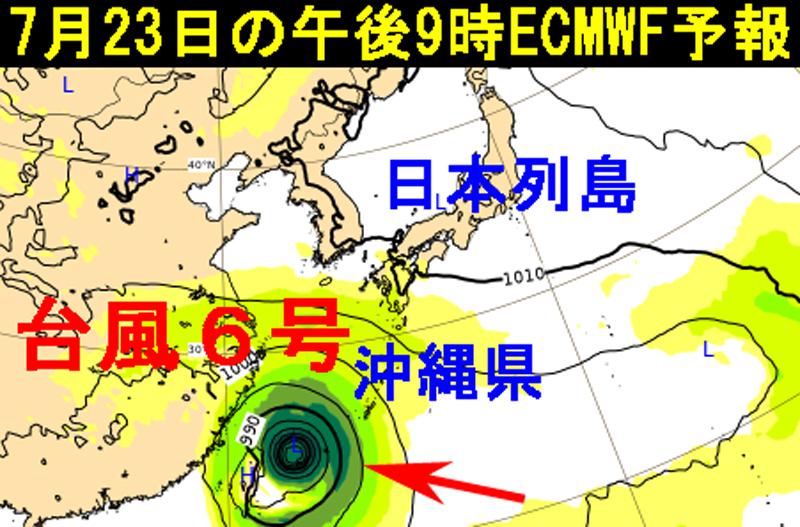 2021年7月23日の台風6号