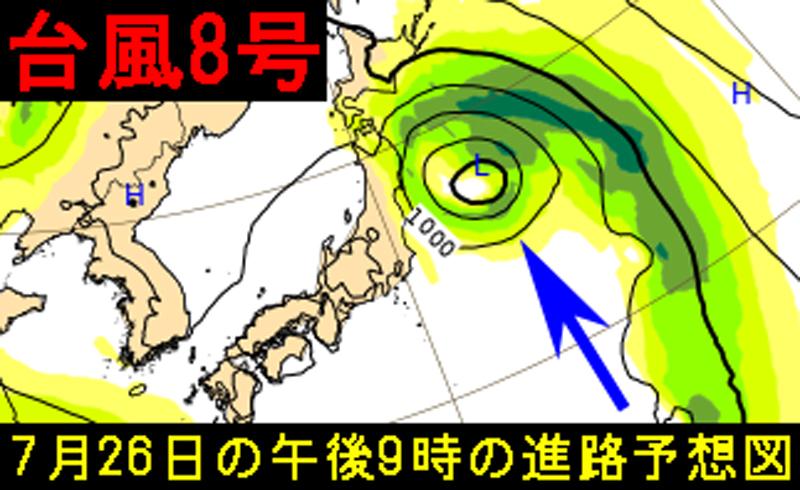 2021年7月26日の台風8号